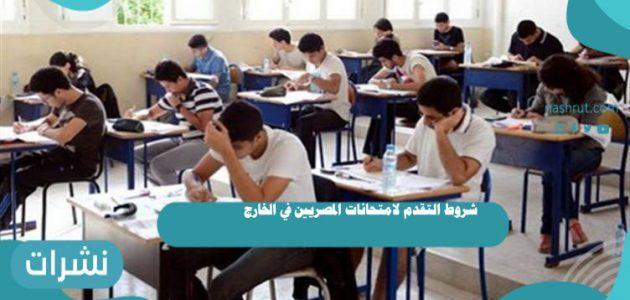 شروط التقدم لامتحانات المصريين في الخارج