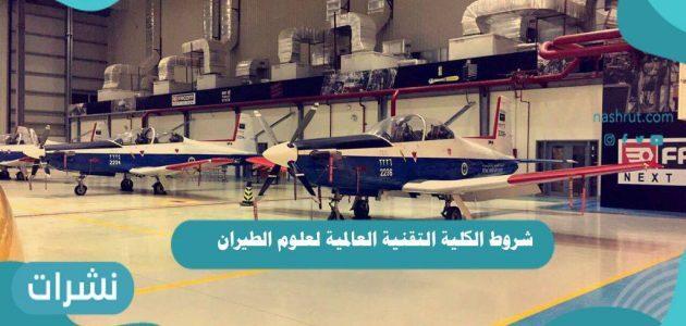 شروط الكلية التقنية العالمية لعلوم الطيران