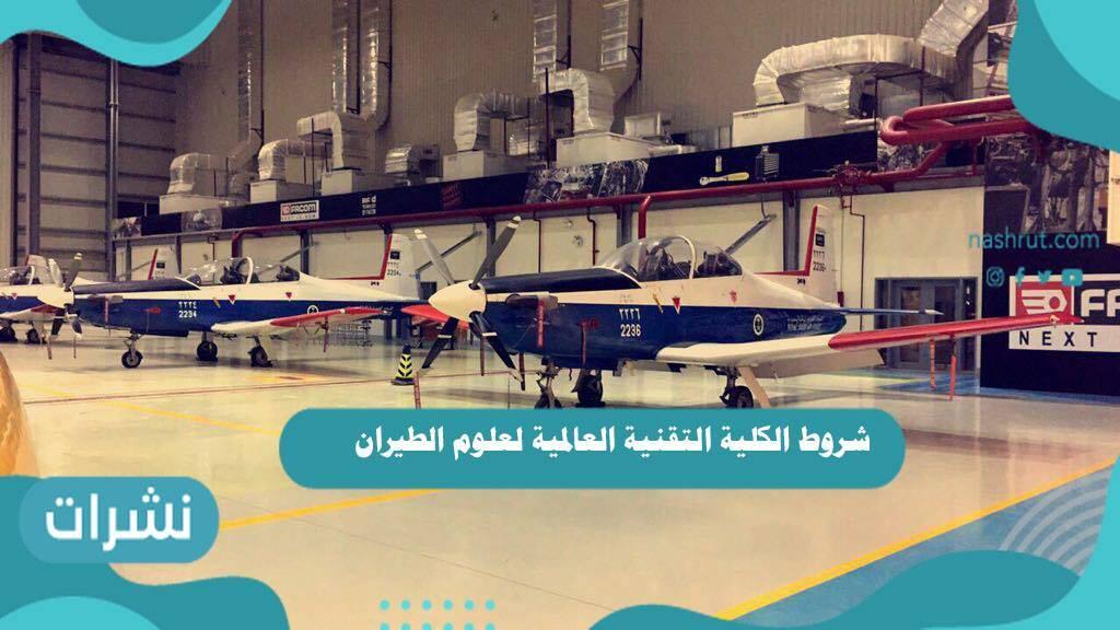 شروط الكلية التقنية العالمية لعلوم الطيران نشرات