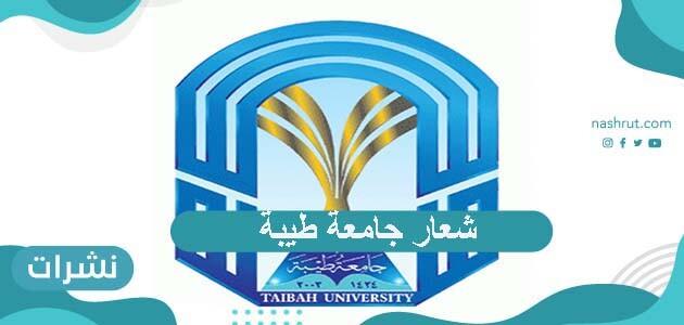 شعار جامعة طيبة وأهم مكوناته ودلالته… وأهم تخصصات الجامعة
