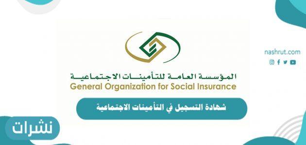 شهادة التسجيل في التأمينات الاجتماعية .. طباعة شهادة التأمينات الاجتماعية
