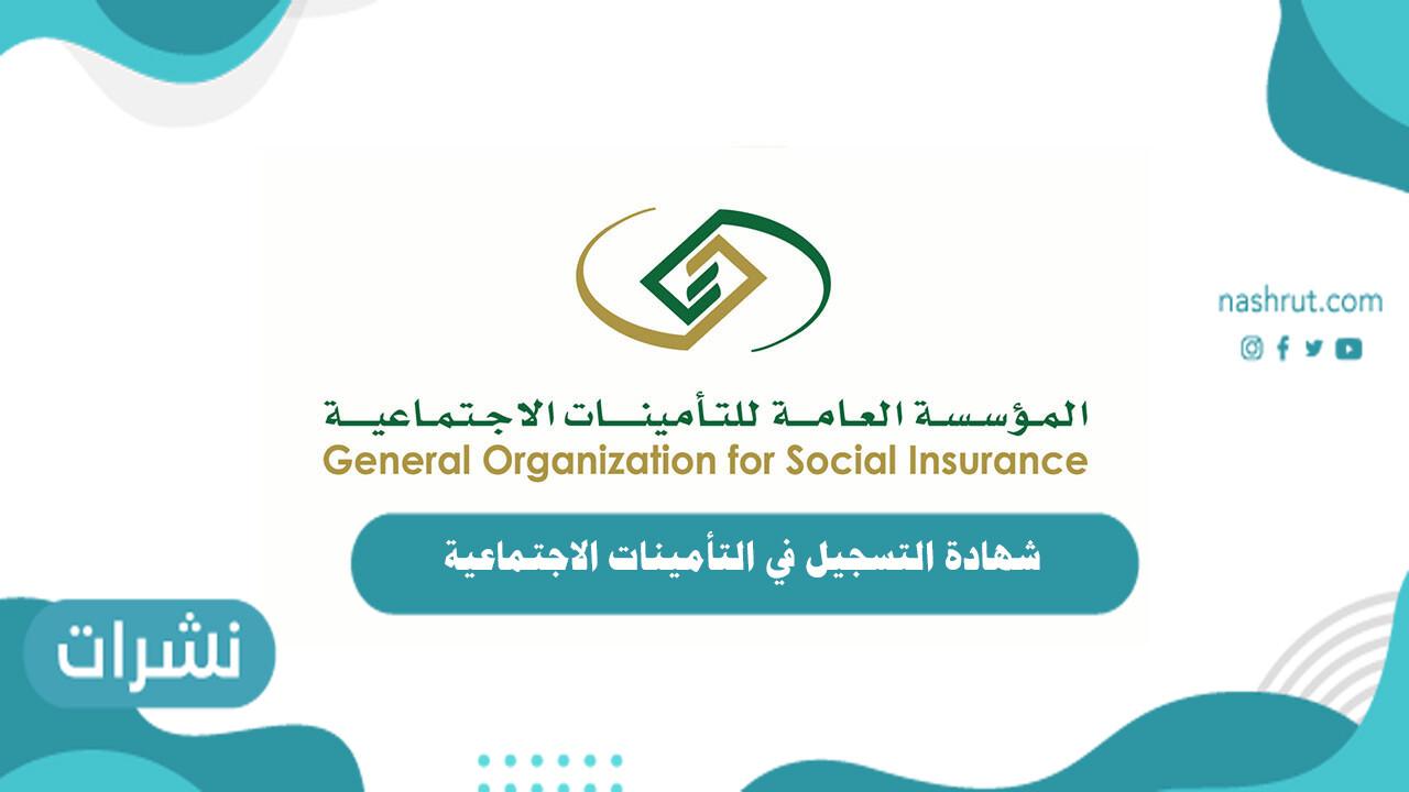 شهادة التسجيل في التأمينات الاجتماعية طباعة شهادة التأمينات الاجتماعية نشرات