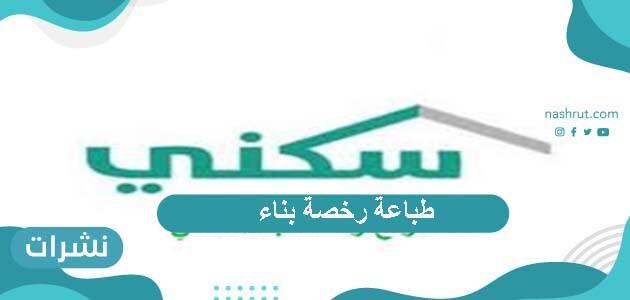 طباعة رخصة بناء عبر موقع سكني