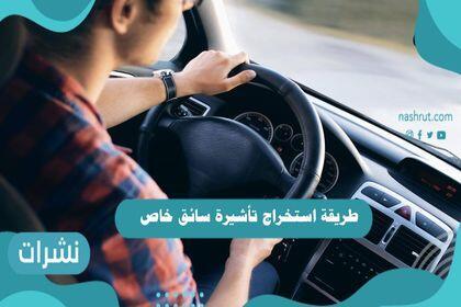طريقة استخراج تأشيرة سائق خاص