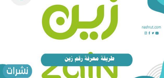 طريقة معرفة رقم زين .. كود معرفة رقم زين السعودية الجديد