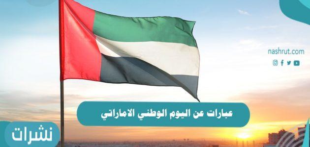 عبارات عن اليوم الوطني الاماراتي روعة