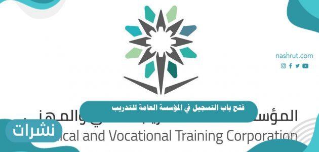 فتح باب التسجيل في المؤسسة العامة للتدريب