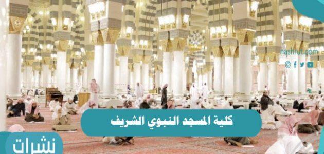 كلية المسجد النبوي الشريف أسس وطريقة الدراسة بها