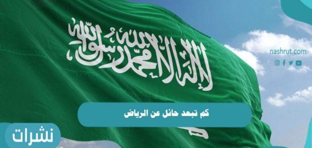 كم تبعد حائل عن الرياض