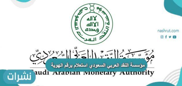 مؤسسة النقد العربي السعودي استعلام برقم الهوية