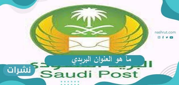 ما هو العنوان البريدي …  طريقة تحديد العنوان الوطني بالسعودية