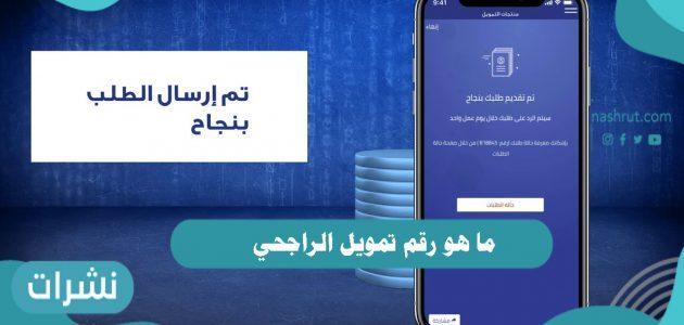 ما هو رقم تمويل الراجحي الرقم المباشر مصرف الراجحي السعودي نشرات