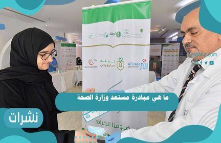 ما هي مبادرة مستعد وزارة الصحة