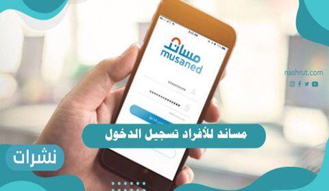 مساند للأفراد تسجيل الدخول و شروط استقدام العمالة المنزلية