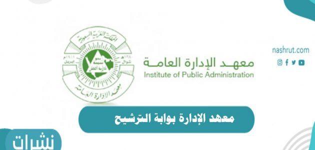رابط معهد الإدارة بوابة الترشيح