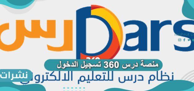 منصة درس 360 تسجيل الدخول