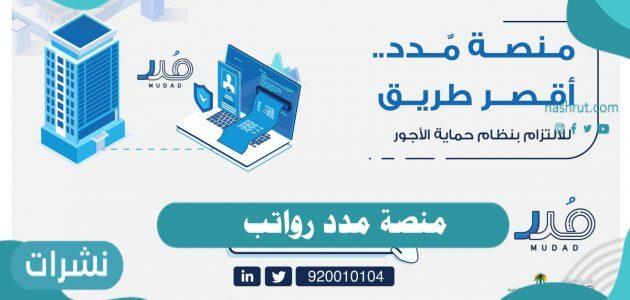 منصة مدد رواتب .. الباقات التي تقدمها منصة مدد للشركات السعودية 2020