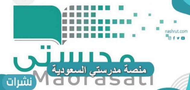 منصة مدرستي السعودية تسجيل الدخول للمعلم والطالب 1442