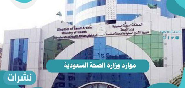 موارد وزارة الصحة السعودية طريقة التسجيل والرابط المباشر