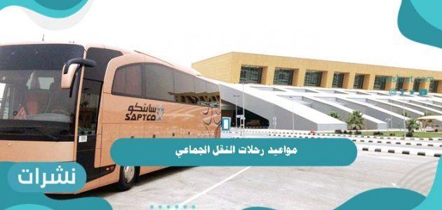 مواعيد رحلات النقل الجماعي سابتكو السعودية