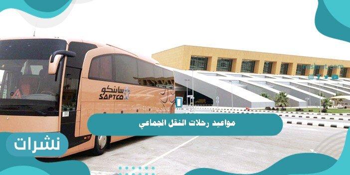 مواعيد رحلات النقل الجماعي سابتكو السعودية نشرات