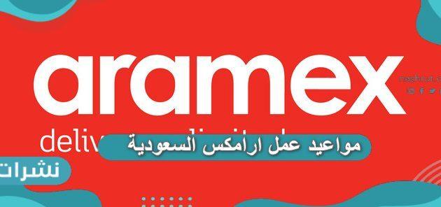 مواعيد عمل ارامكس السعودية الجديدة