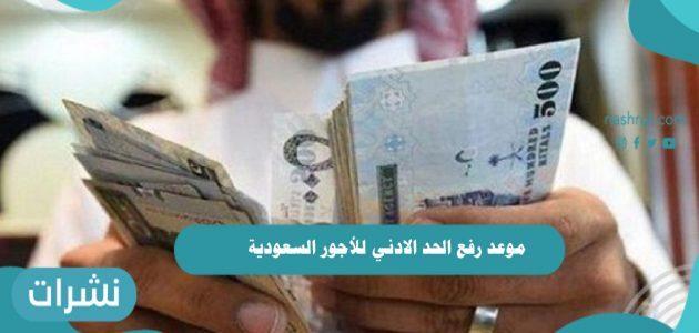موعد رفع الحد الادني للأجور السعودية