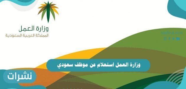 وزارة العمل استعلام عن موظف سعودي