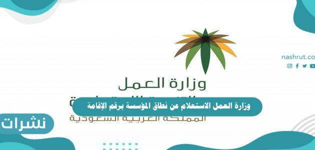 وزارة العمل الاستعلام عن نطاق المؤسسة برقم الإقامة
