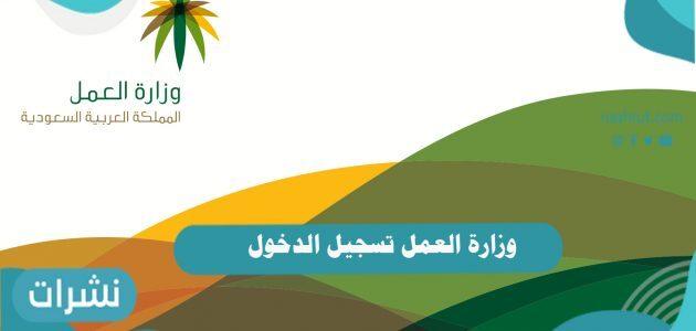 وزارة العمل تسجيل الدخول الموحد 1442