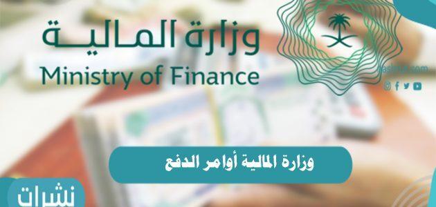 وزارة المالية أوامر الدفع طريقة الاستعلام والشروط
