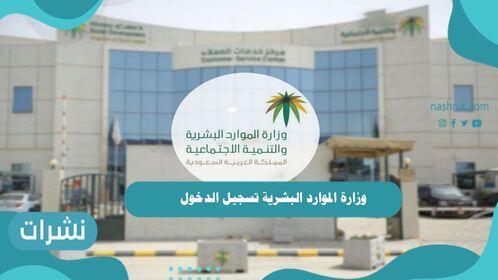وزارة الموارد البشرية تسجيل الدخول