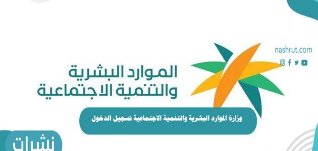 وزارة الموارد البشرية والتنمية الاجتماعية تسجيل الدخول