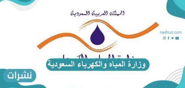 وزارة المياه والكهرباء السعودية .. تعرف على أحدث أنظمة الدفع للفواتير