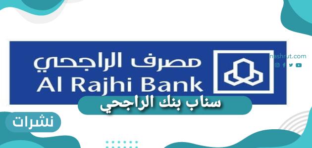 سناب بنك الراجحي … التمويل الشخصي في بنك الراجحي