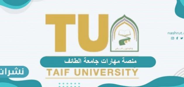 مميزات منصة مهارات جامعة الطائف