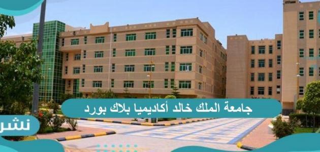 جامعة الملك خالد أكاديميا بلاك بورد