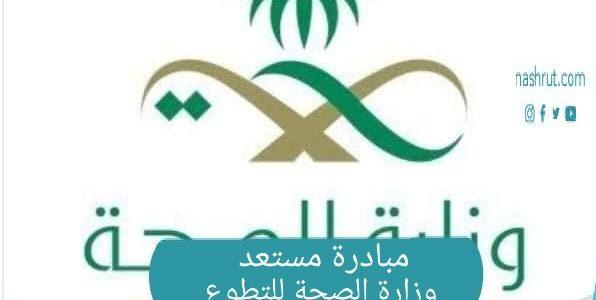 مبادرة مستعد وزارة الصحة للتطوع