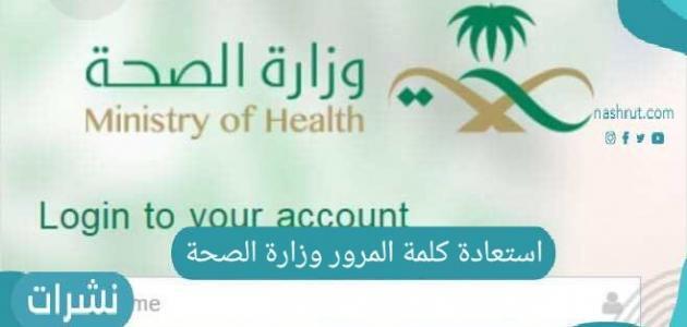 استعادة كلمة مرور وزارة الصحة .. ايميل وزارة الصحة السعودي