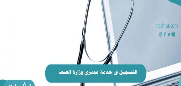 التسجيل في خدمة مديري وزارة الصحة hsp.moh.gov.sa