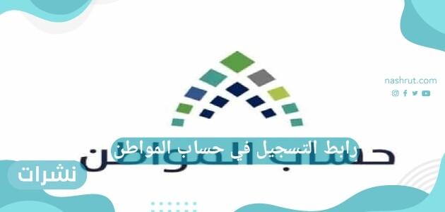 رابط التسجيل في حساب المواطن