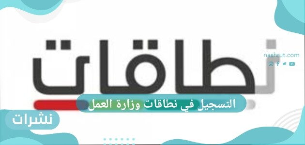 التسجيل في نطاقات وزارة العمل نشرات