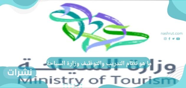 ما هو نظام التدريب والتوظيف وزارة السياحة