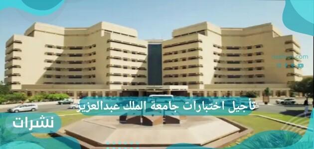 تأجيل اختبارات جامعة الملك عبدالعزيز