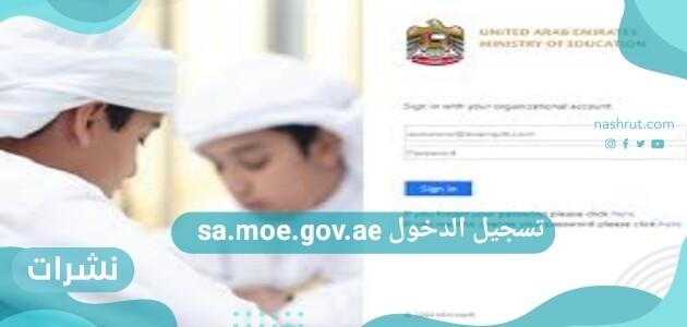 تسجيل الدخول sa.moe.gov.ae