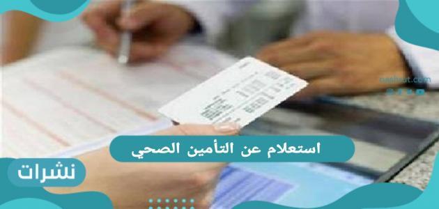 استعلام عن تأمين صحي وزارة الصحة