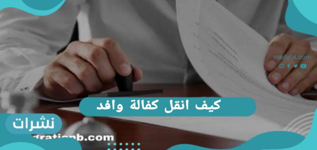 كيف انقل كفالة وافد على موقع وزارة العمل