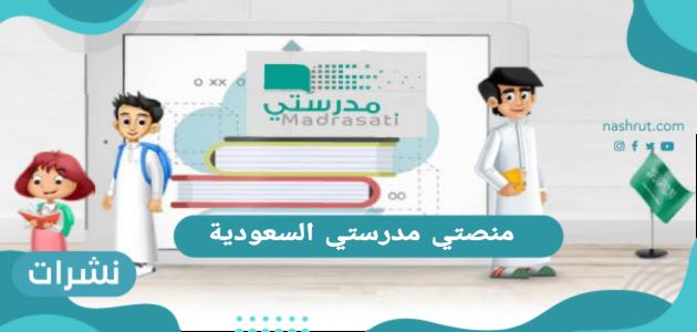 منصتي مدرستي السعودية .. شروط استخدام منصتي مدرستي السعودية