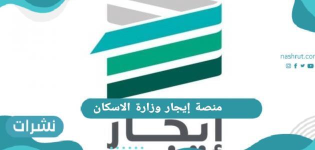 منصة إيجار وزارة الاسكان وطريقة التسجيل