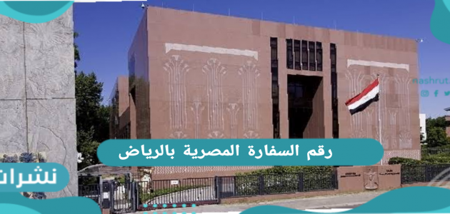 رقم السفارة المصرية بالرياض